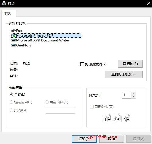 Acrobat PDF打印机打印机选择界面截图