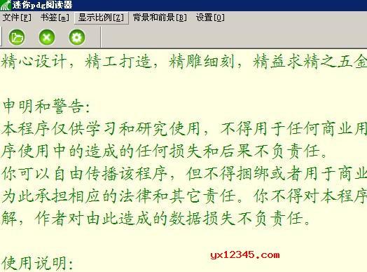 迷你pdg阅读器_mini pdg reader_打开pdg文件