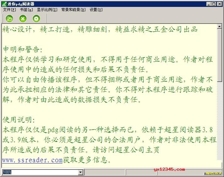 迷你pdg阅读器软件主界面截图