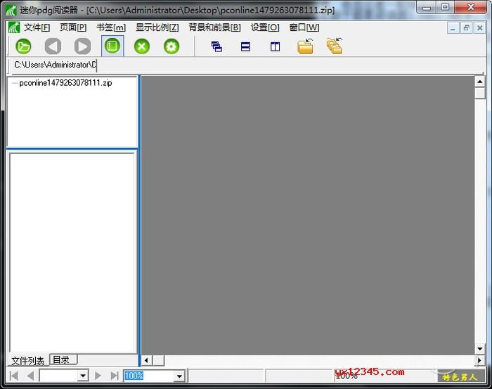 载入PDG文件后,pdg阅读器会显示出所有内容