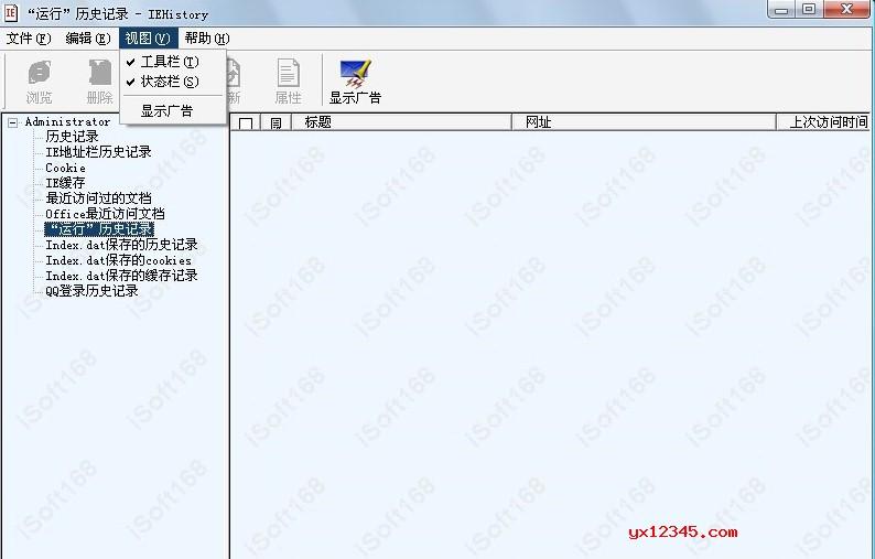 历史记录管理器 V2.1 绿色版下载