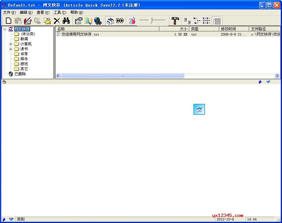抓取网页文字软件_网文快存_快速抓取网页文字内容