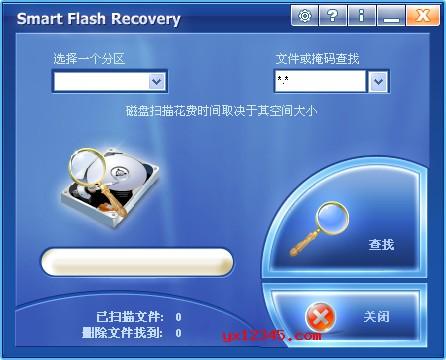 Smart Flash Recovery汉化破解版_U盘数据恢复工具