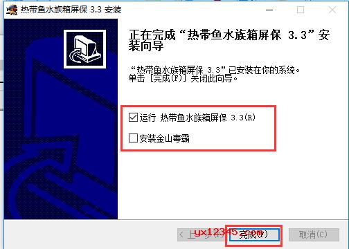 安装好了,可以选择即刻运行屏保按钮点确定即可使用了,下一步别忘了输入注册码哦。