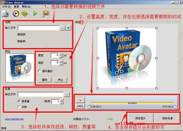 GeoVid Video Avatar软件使用方法