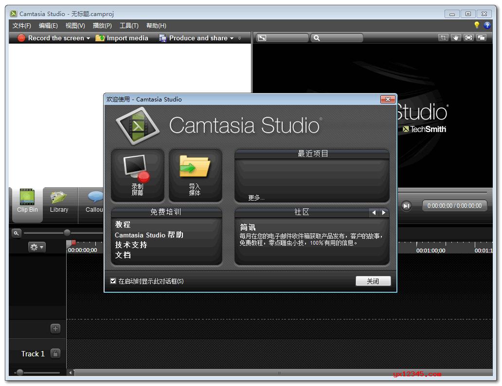 Camtasia Studio汉化版_屏幕录像、视频剪辑编辑软件