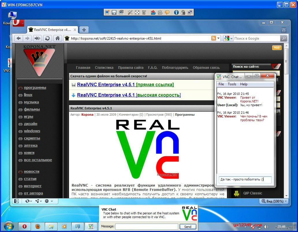 VNC远程控制对方电脑效果展示