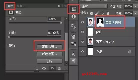 开始换背景操作,第一步点击图层面板中的蒙版,而后点击属性面板中的蒙版边缘。
