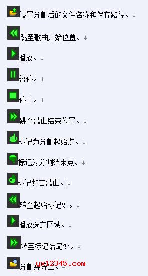MP3 Sound Cutter绿色破解版使用方法
