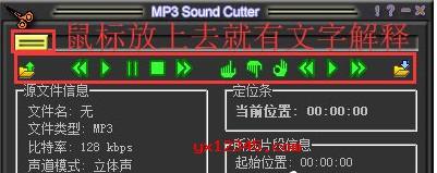 解压后打开mp3cutter.exe,将鼠标放在上面就可以看到文字解释。