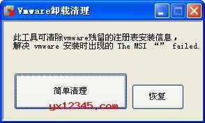 """解压并运行VMware_Install_Cleaner.exe,点击""""清除""""按钮,而后重启电脑就OK了。"""