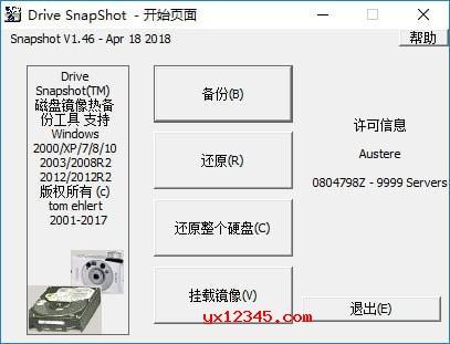 磁盘镜像备份恢复工具_Drive SnapShot
