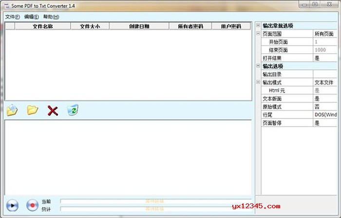pdf转txt格式转换器工具_Some PDF to Txt Converter
