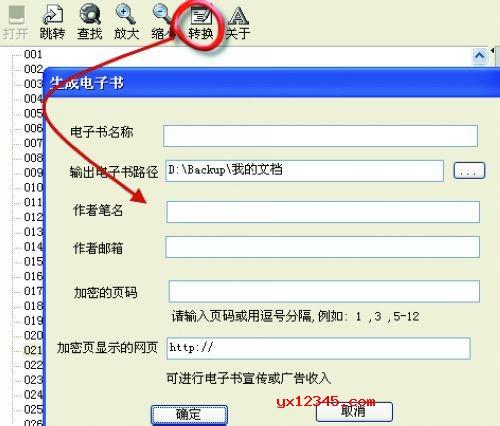 转换时可以设置一些转换后的信息