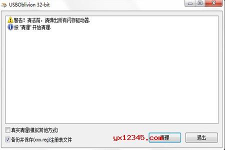 查看清除usb使用记录工具_USB Oblivion
