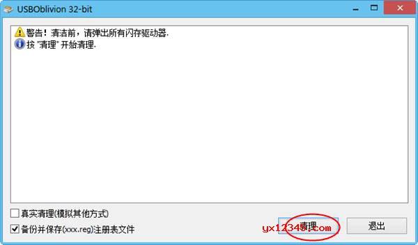 删除记录后,记得再用PCscan检测一下,确认记录是否被删除