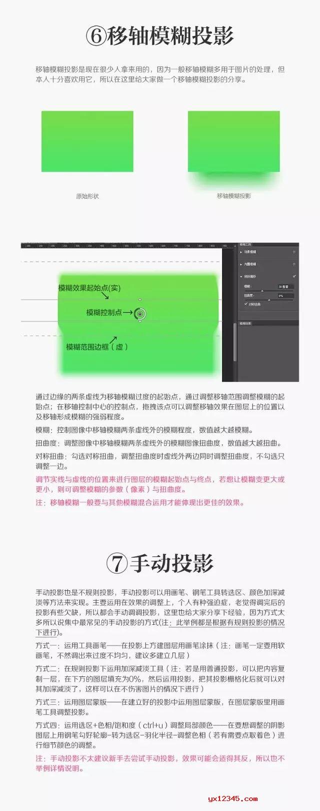 PS移轴模糊投影与手动投影效果制作方法