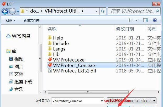 运行VMPloader.exe,点击打开按钮,选择需要加密的EXE、DLL、BPL文件。