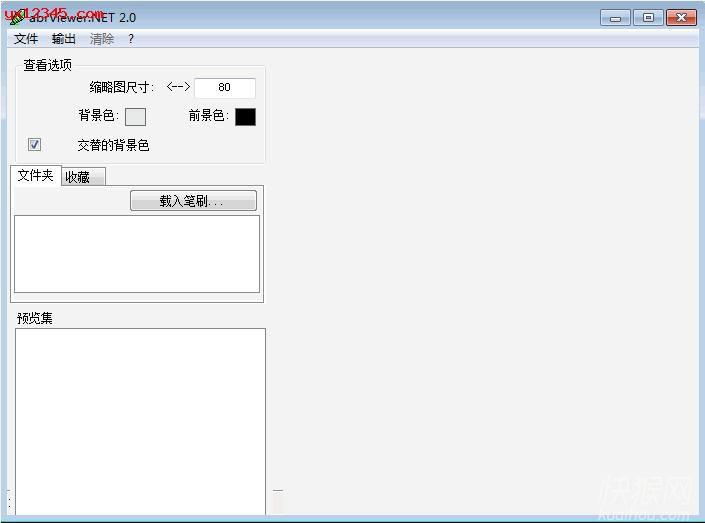 abrViewer绿色汉化版_批量PS笔刷预览软件