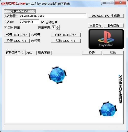 pbp转iso工具_POPS Converter_还支持iso转pbp