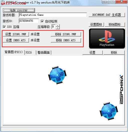 设置框内设置一下ICON1.PMF、SNDO.AT3、移除ICON1.PMF、移除SNDO.AT3等