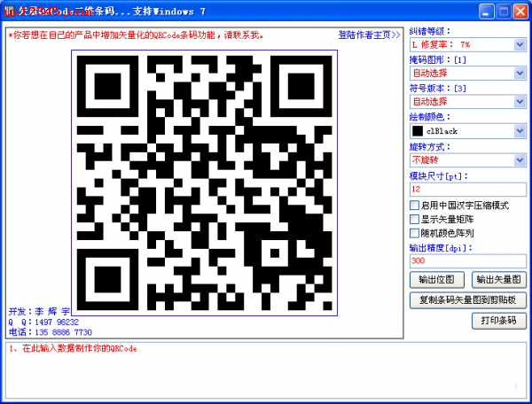 FreeQRCode矢量二维码软件介绍