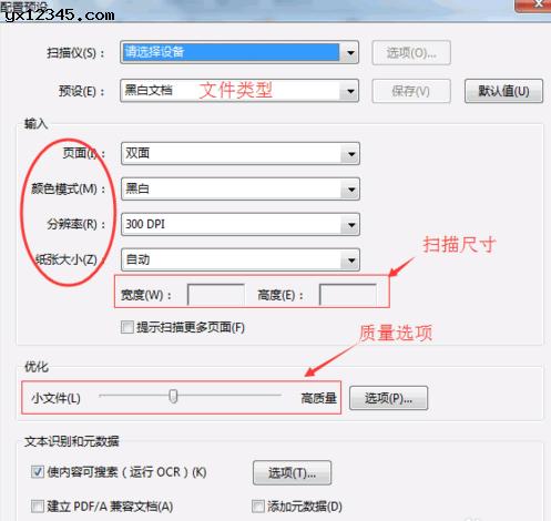 """进入 """"文件/创建pdf/从扫描仪"""",设置扫描参数后点击扫描按钮就可。"""