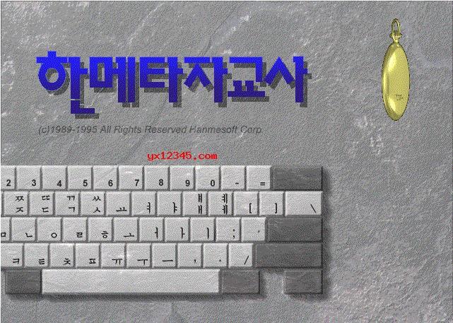 韩语打字练习软件_在电脑上免费练习韩文打字的软件