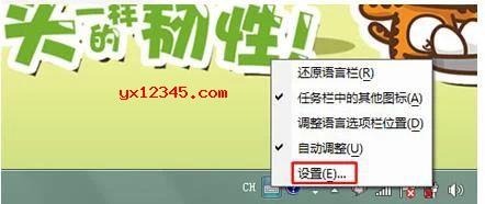 windows输入法打出韩文字设置方法