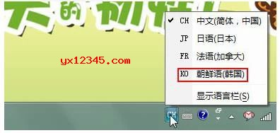 """回到桌面,左键点击""""CH"""",选择""""朝鲜语(韩语)""""即可使用了"""