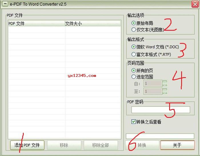 PDF转Word转换器使用方法