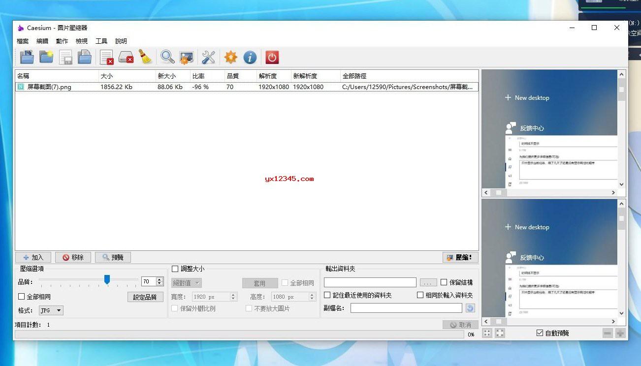 Caesium绿色中文版_图片批量压缩器