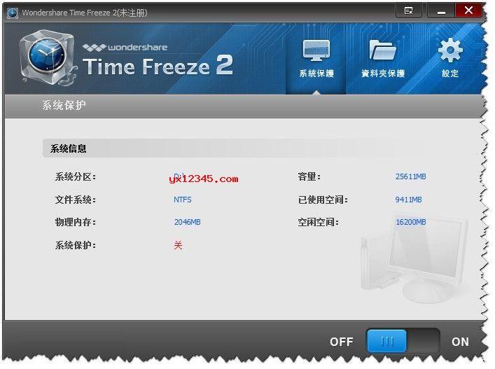 类似影子系统的系统保护还原软件_Wondershare Time Freeze