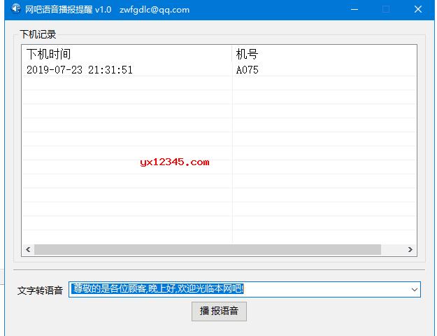 网吧语音播报提醒工具下载