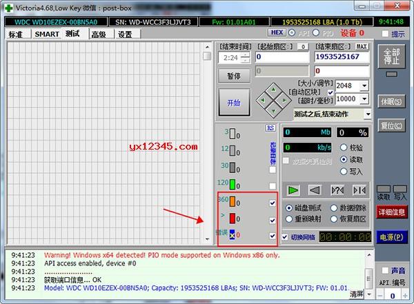 解压后运行vcr446f_cn.exe,选择测试项目