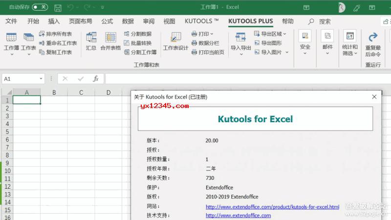 kutools for excel工具箱21.0破解版安装方法