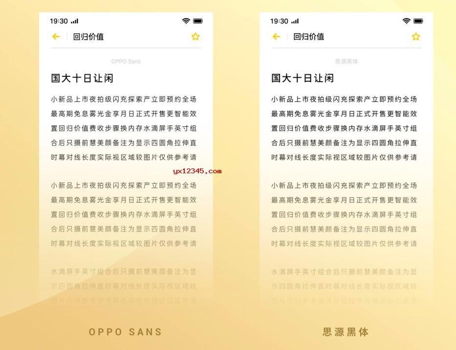 OPPO Sans字体与思源黑体的区别
