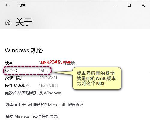 在开始按钮上右键 - 系统,在左侧下拉,会看到Windows规格,版本号后面的数字既是你的Win10版本号。