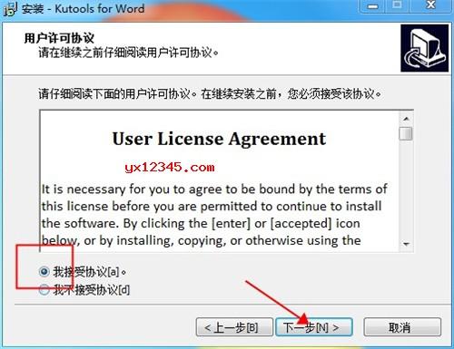 同意软件安装许可协议,点击下一步