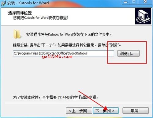 设置软件安装路径