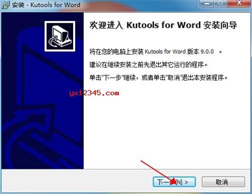 开始安装Kutools for Word 9.0