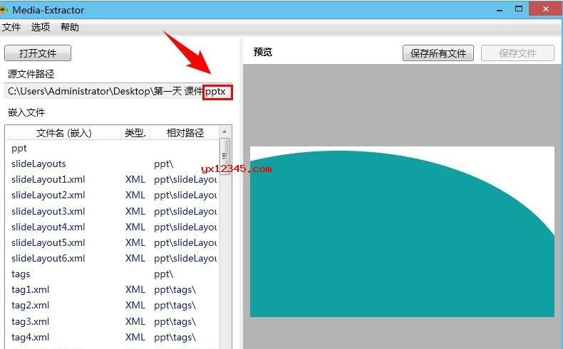 运行软件,点击打开按钮,添加需要导出的PPT文件