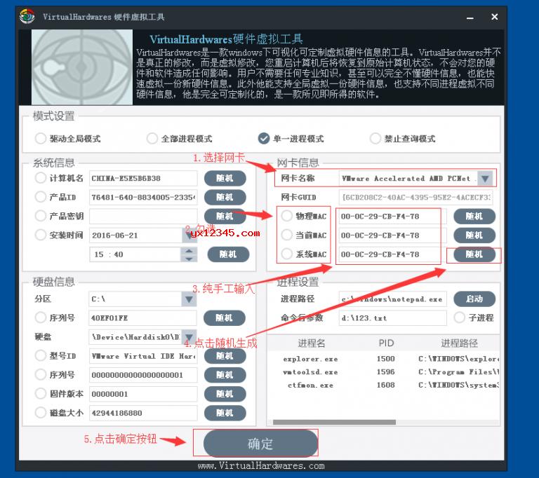 修改网卡MAC界面