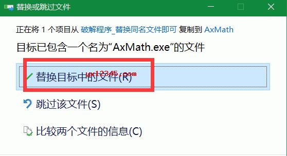 AxMath破解成功