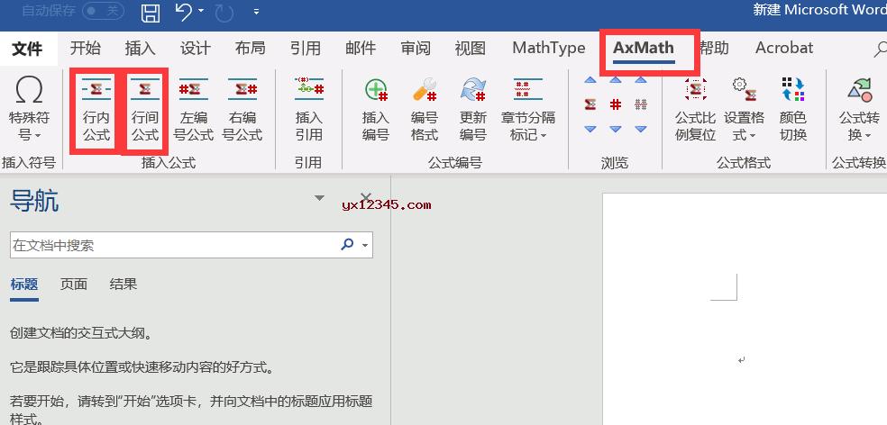 axmath公式编辑器使用方法