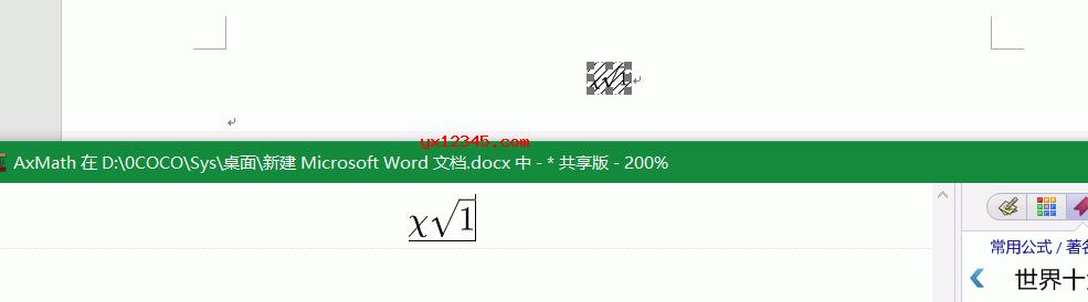 """打开word,会发现多了一个""""AxMath""""的选项卡,点击""""行内公式""""或者""""行间公示""""可以进行插入公式。"""
