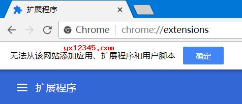 无法从该网站添加应用,扩展程序与用户脚本错误提示截图