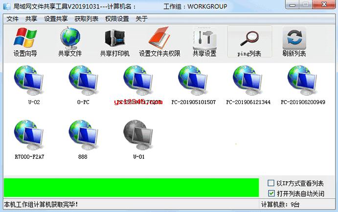 局域网共享快速设置软件(亲测好用)下载