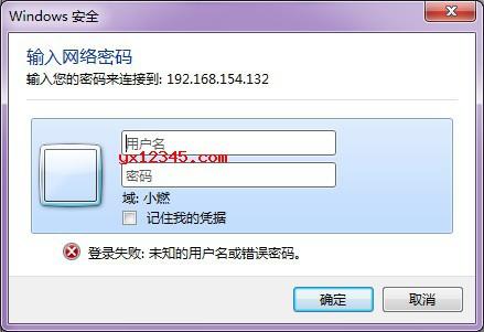 打开共享提示需要输入网络密码提示截图