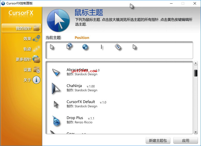 cursorfx破解版_鼠标指针美化加特效软件
